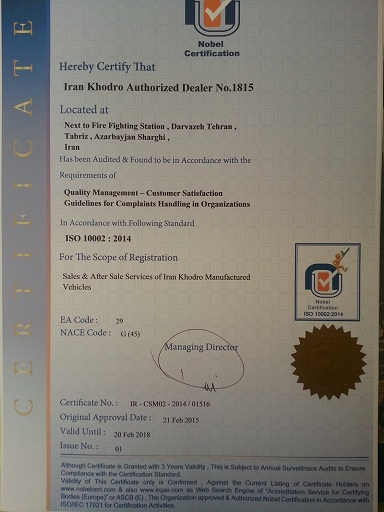ISO 10002-2014