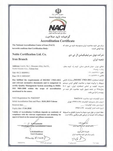 NACI Certificate